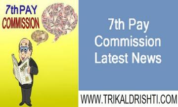 अगस्त में मिलेगी बढ़ी हुई सैलरी, केंद्र सरकार ने नोटिस भेजा : 7th Pay Commission