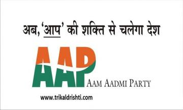 खतरे में AAP के 21 विधायकों की सदस्यता
