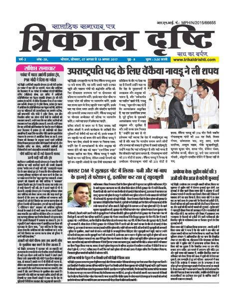 Weekly Epaper June 2017- Year-2 Issue-28 (07.08.2017-13.08.2017)