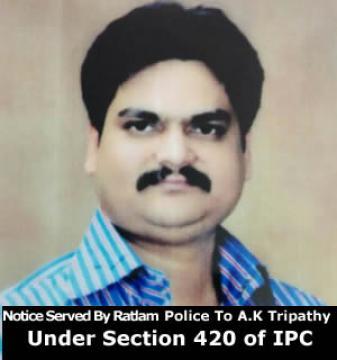 कई कम्पनीओ के डायरेक्टर अरविंद्रा कुमार त्रिपाठी को धोखाधड़ी के केस में रतलाम पुलिस ढूंढ रही हैं।